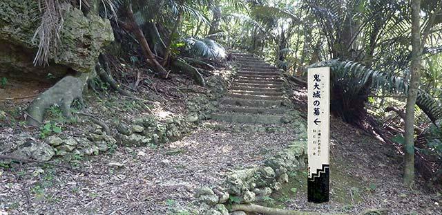 知花城跡・Chibana Castle Ruins